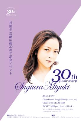 杉浦幸30th Anniversary