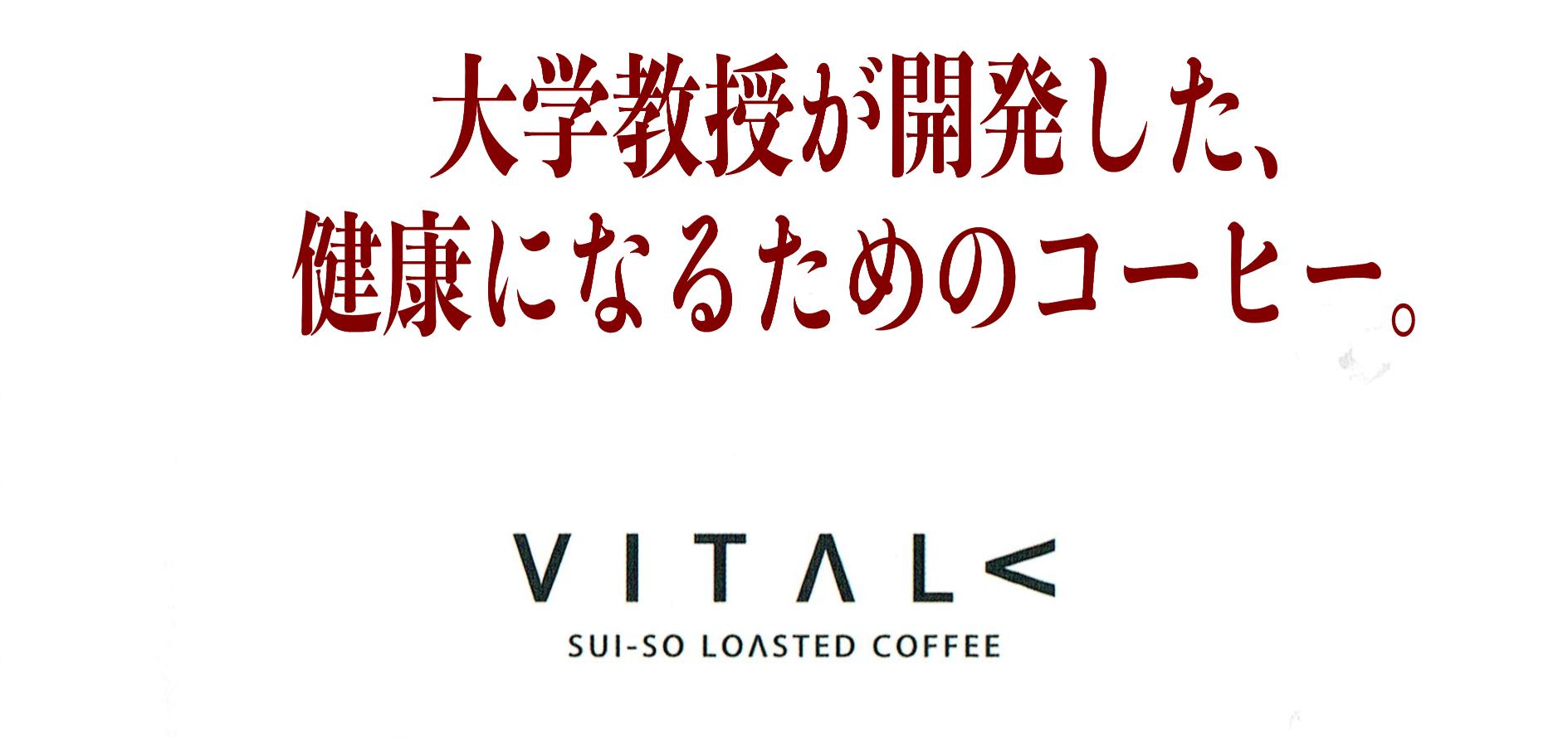VITALロゴ