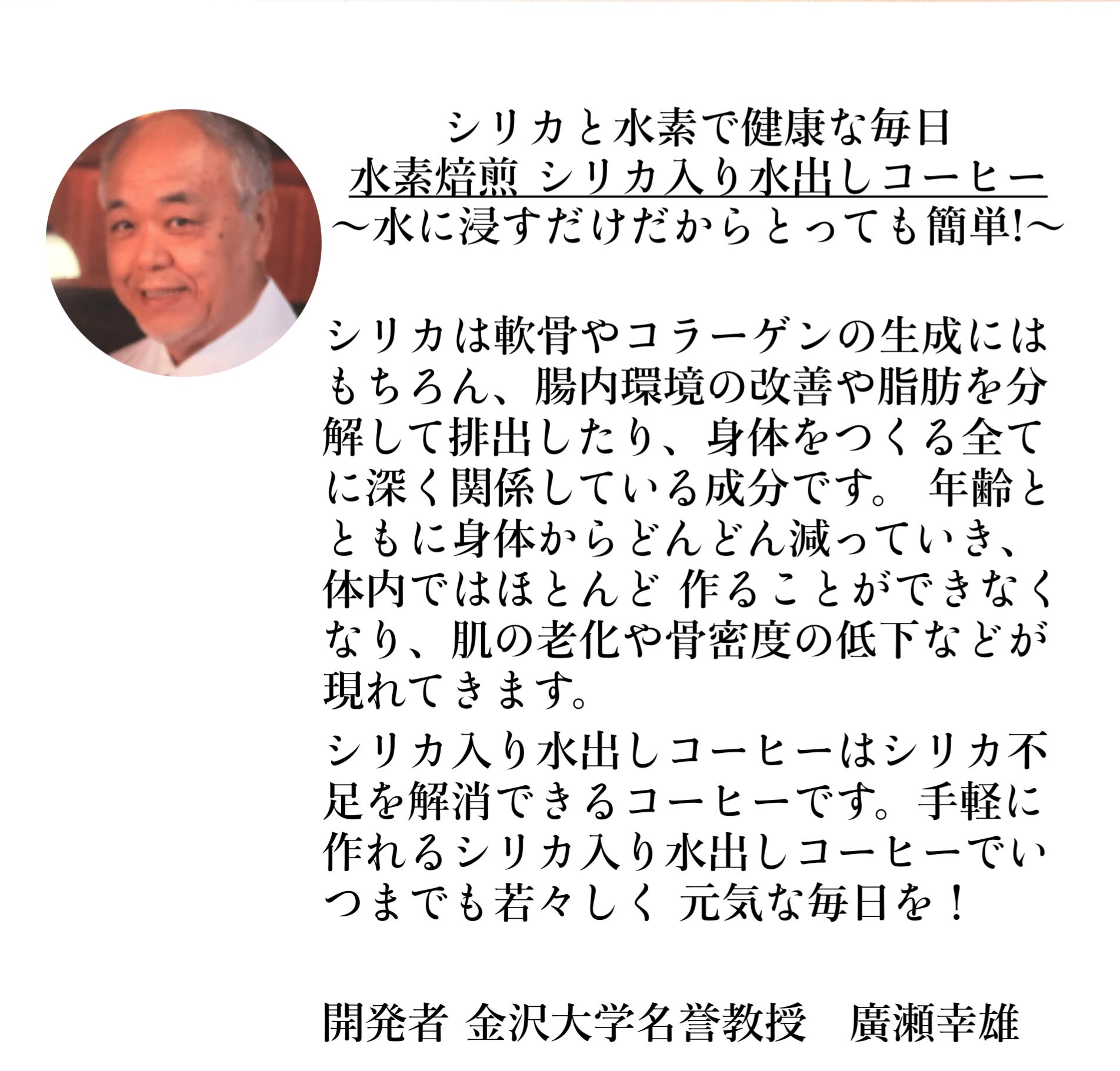 金沢大学名誉教授廣瀬幸雄